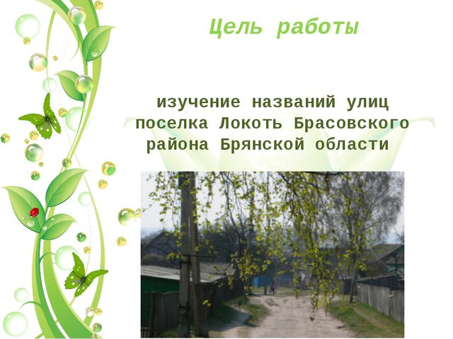 Цель работы изучение названий улиц поселка Локоть Брасовского района Брянской...