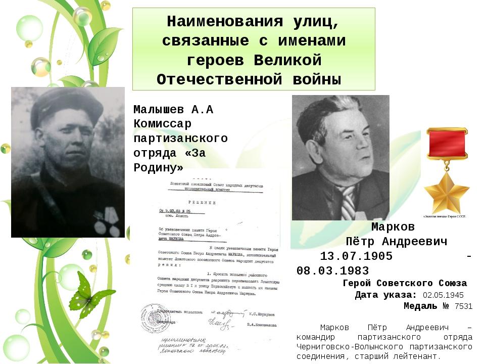 Наименования улиц, связанные с именами героев Великой Отечественной войны Мар...