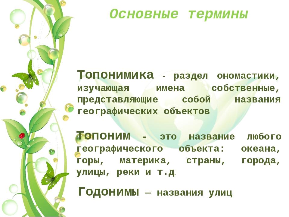 Топонимика - раздел ономастики, изучающая имена собственные, представляющие с...