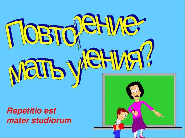 Repetitio est mater studiorum