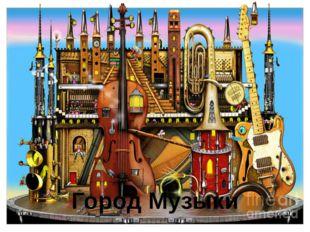 Город Музыки