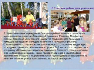В Спасском районе дети учатся лепить абашевскую игрушку В образовательных уч