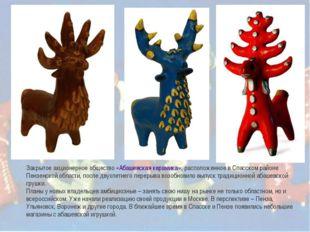 Закрытое акционерное общество«Абашевская керамика», расположенное в Спасском