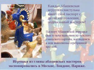 Каждая Абашевская игрушка-свистулька имеет свой паспорт с датой изготовления,