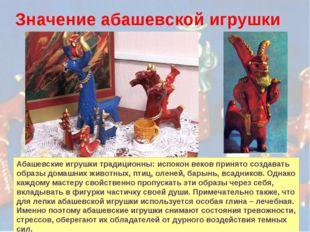 Значение абашевской игрушки Абашевские игрушки традиционны: испокон веков при