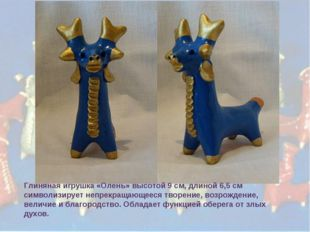 Глиняная игрушка «Олень» высотой 9 см, длиной 6,5 см символизирует непрекраща