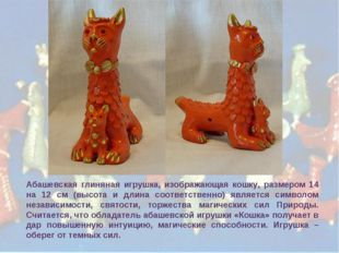 Абашевская глиняная игрушка, изображающая кошку, размером 14 на 12 см (высота