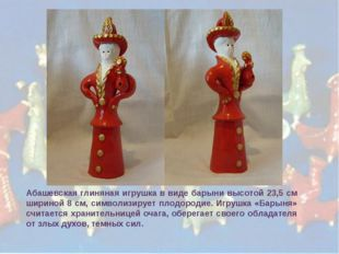 Абашевская глиняная игрушка в виде барыни высотой 23,5 см шириной 8 см, симво