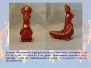 Абашевская глиняная игрушка-свистулька «Курочка» размером 10 на 6,5 см служит