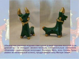 Абашевская глиняная игрушка-свистулька в виде коровки высотой 9 см длиной 6,5