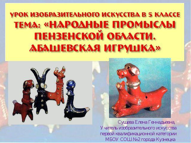 Сущева Елена Геннадьевна, Учитель изобразительного искусства первой квалифика...