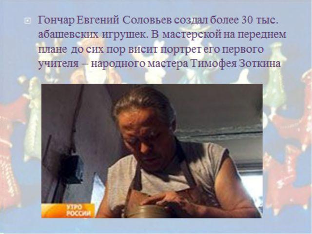 Абашевская игрушка-свистулька. 1. КОРОВКА - символ плодородия, материального...