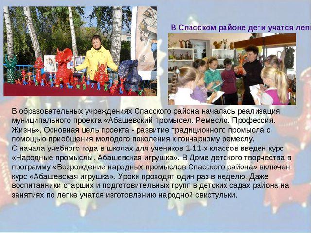 В Спасском районе дети учатся лепить абашевскую игрушку В образовательных уч...