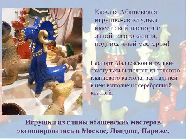 Каждая Абашевская игрушка-свистулька имеет свой паспорт с датой изготовления,...