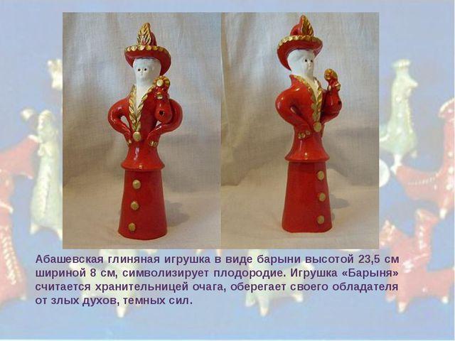 Абашевская глиняная игрушка в виде барыни высотой 23,5 см шириной 8 см, симво...
