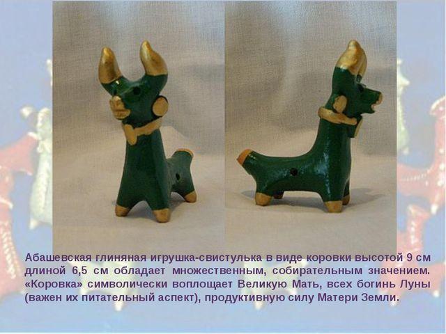 Абашевская глиняная игрушка-свистулька в виде коровки высотой 9 см длиной 6,5...