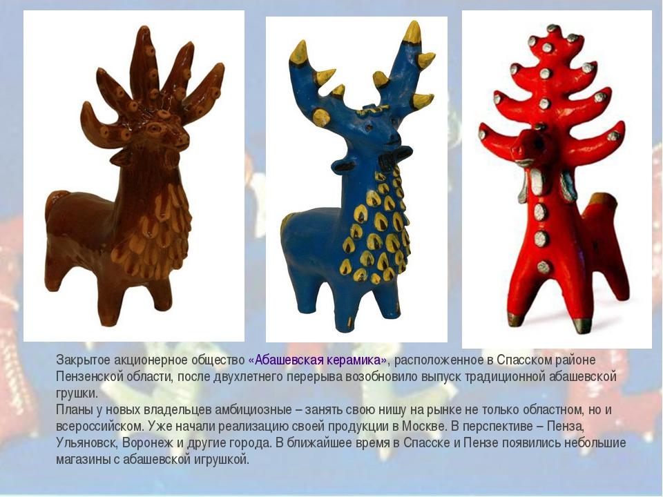 Закрытое акционерное общество«Абашевская керамика», расположенное в Спасском...