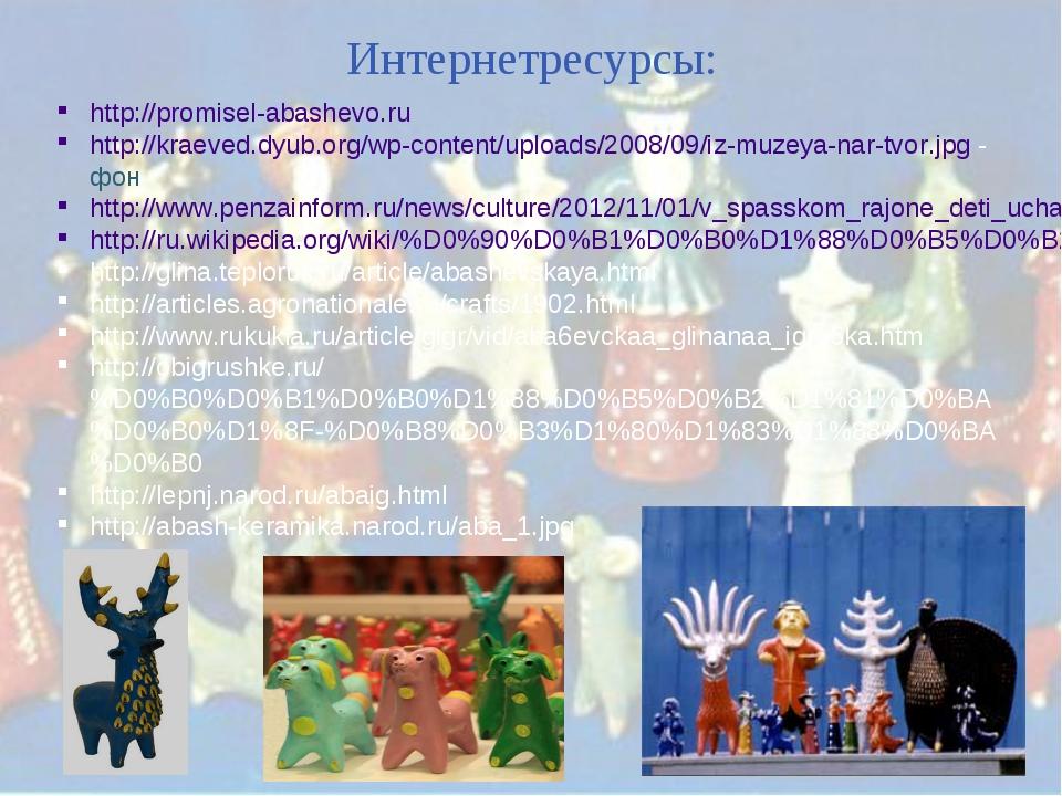 http://promisel-abashevo.ru http://kraeved.dyub.org/wp-content/uploads/2008/0...