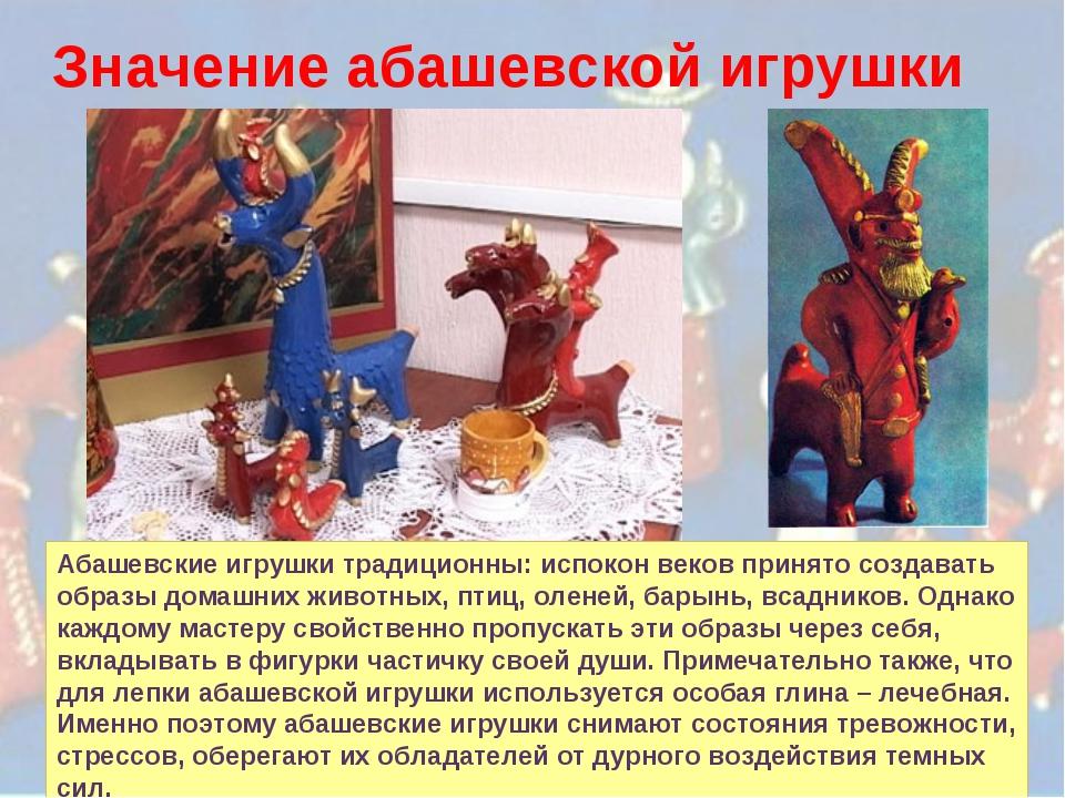 Значение абашевской игрушки Абашевские игрушки традиционны: испокон веков при...
