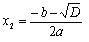 C:\Documents and Settings\Admin\Рабочий стол\Рабочий стол\ктт\ТЕМА Квадратные уравнения.files\clip_image002.jpg