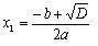C:\Documents and Settings\Admin\Рабочий стол\Рабочий стол\ктт\ТЕМА Квадратные уравнения.files\clip_image001.jpg