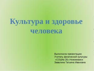Культура и здоровье человека Выполнила презентацию Учитель физической культур