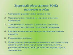 Здоровый образ жизни (ЗОЖ) включает в себя: Соблюдение режима учебы, отдыха и