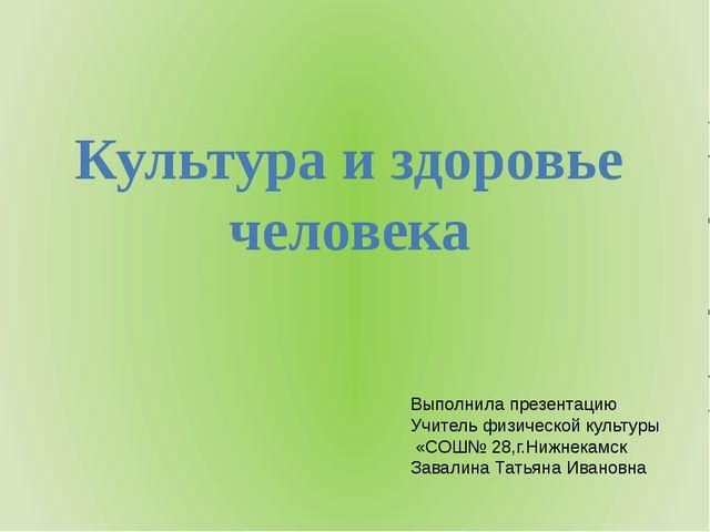 Культура и здоровье человека Выполнила презентацию Учитель физической культур...