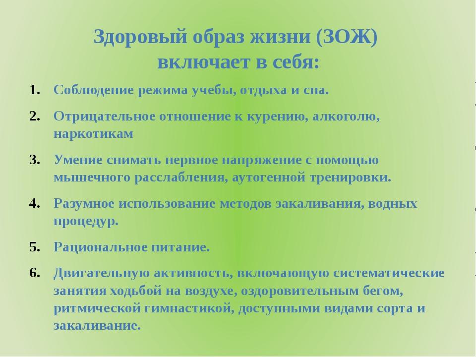 Здоровый образ жизни (ЗОЖ) включает в себя: Соблюдение режима учебы, отдыха и...