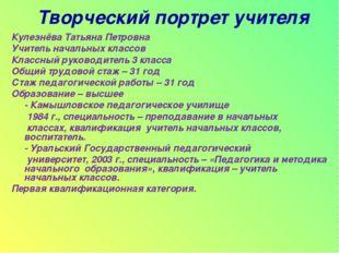 Творческий портрет учителя Кулезнёва Татьяна Петровна Учитель начальных класс