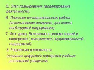 6. Поисково-исследовательская работа (использование интернета, для поиска нео