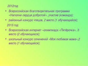 2012год Всероссийская благотворительная программа «Наполни сердце добротой»,