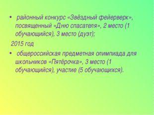 районный конкурс «Звёздный фейерверк», посвященный «Дню спасателя», 2 место
