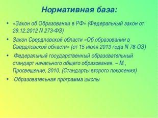 Нормативная база: «Закон об Образовании в РФ» (Федеральный закон от 29.12.201