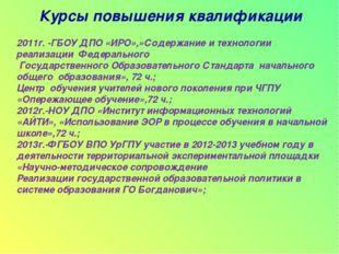 Курсы повышения квалификации 2011г. -ГБОУ ДПО «ИРО»,»Содержание и технологии