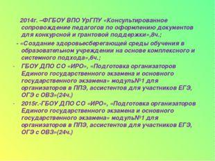 2014г. –ФГБОУ ВПО УрГПУ «Консультированное сопровождение педагогов по оформл