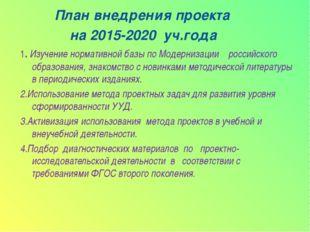 План внедрения проекта на 2015-2020 уч.года 1. Изучение нормативной базы по