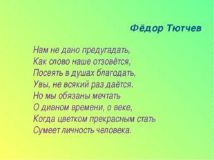 Фёдор Тютчев Нам не дано предугадать, Как слово наше отзовётся, Посеять в ду