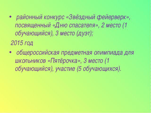 районный конкурс «Звёздный фейерверк», посвященный «Дню спасателя», 2 место...