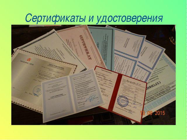 Сертификаты и удостоверения