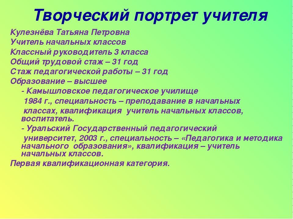 Творческий портрет учителя Кулезнёва Татьяна Петровна Учитель начальных класс...
