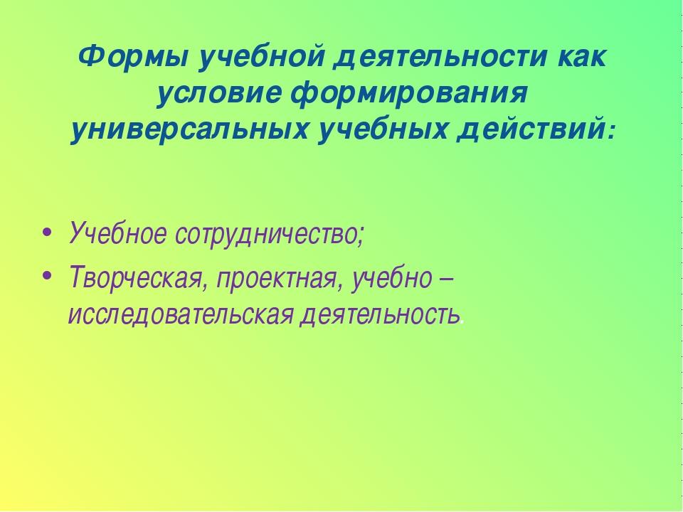 Формы учебной деятельности как условие формирования универсальных учебных дей...