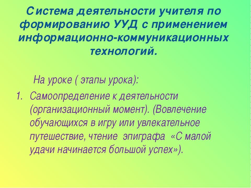 Система деятельности учителя по формированию УУД с применением информационно-...
