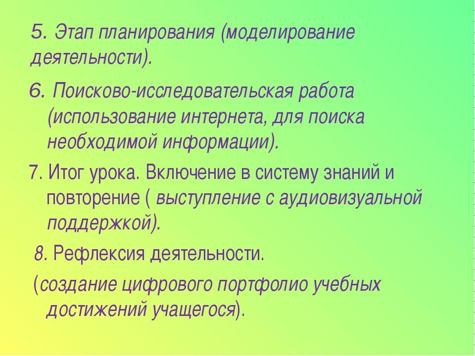 6. Поисково-исследовательская работа (использование интернета, для поиска нео...