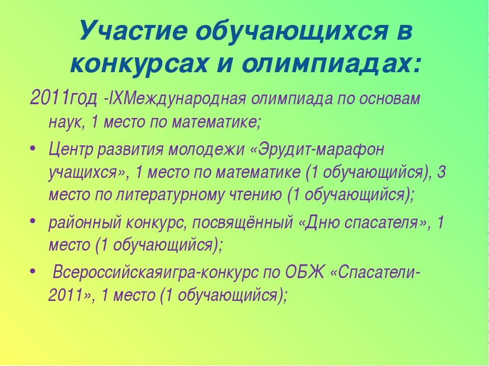 Участие обучающихся в конкурсах и олимпиадах: 2011год -IXМеждународная олимпи...