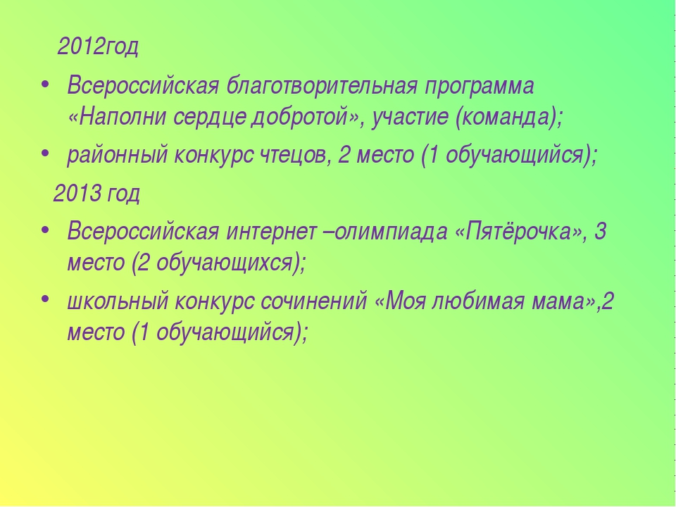 2012год Всероссийская благотворительная программа «Наполни сердце добротой»,...