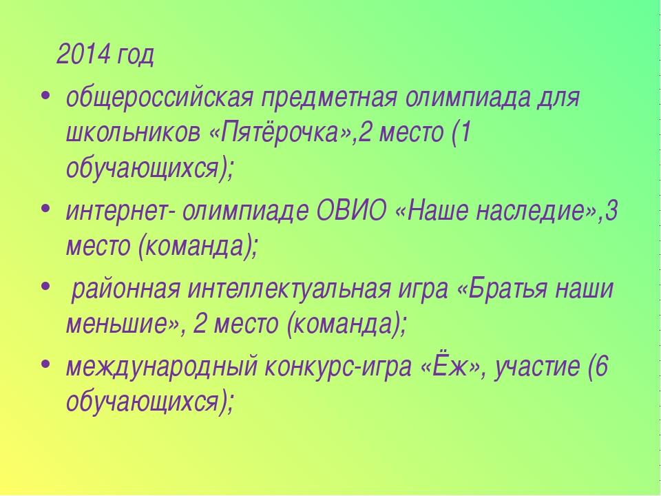 2014 год общероссийская предметная олимпиада для школьников «Пятёрочка»,2 ме...
