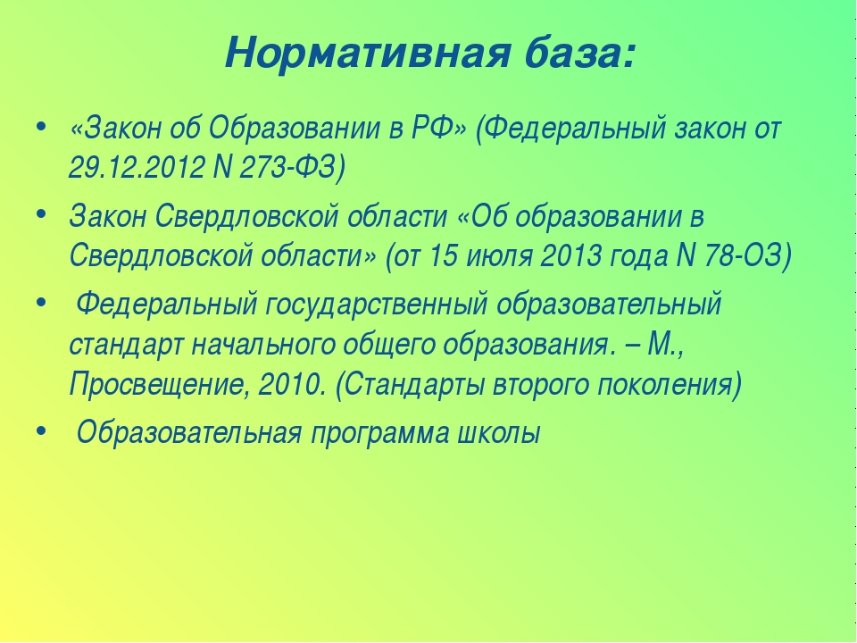 Нормативная база: «Закон об Образовании в РФ» (Федеральный закон от 29.12.201...