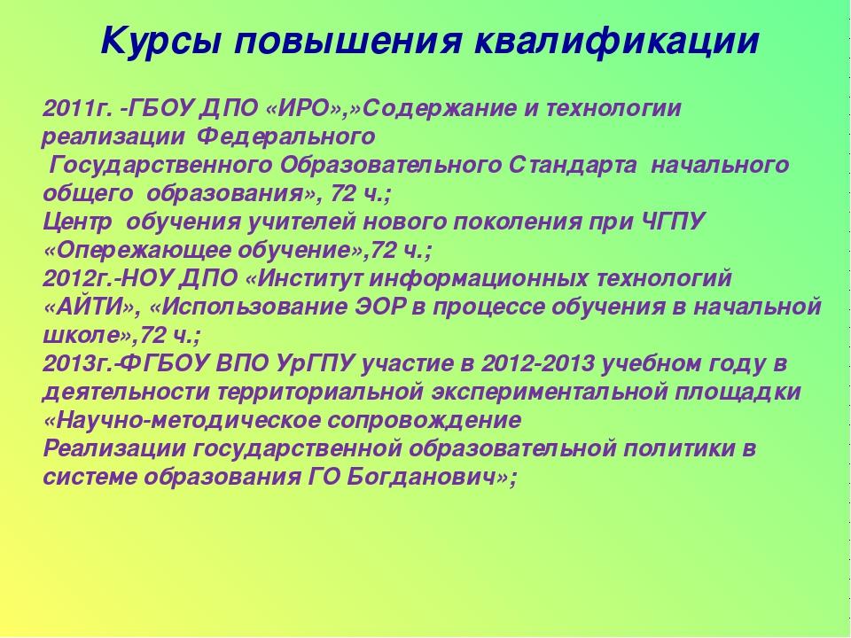 Курсы повышения квалификации 2011г. -ГБОУ ДПО «ИРО»,»Содержание и технологии...