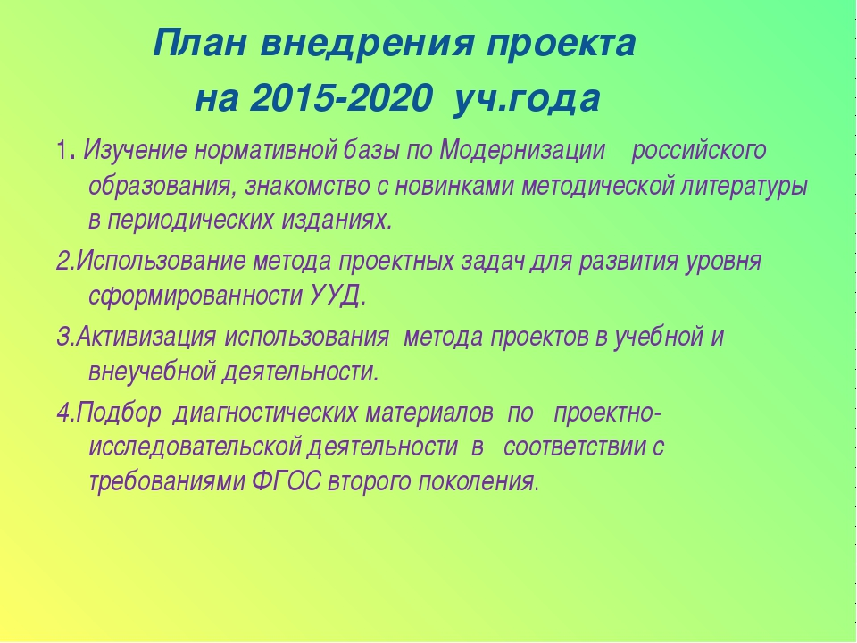 План внедрения проекта на 2015-2020 уч.года 1. Изучение нормативной базы по...